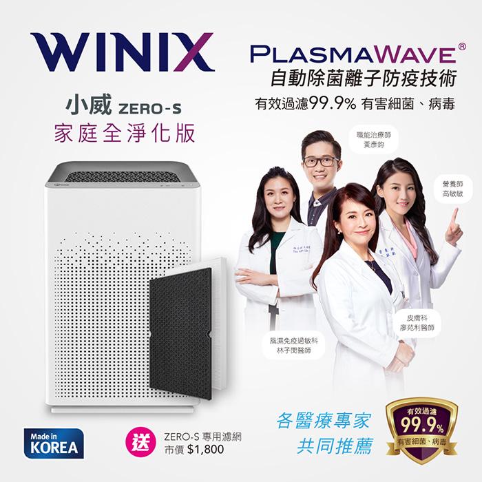 Winix 空氣清淨機 ZERO-S 買就送 專用濾網GS(APP)
