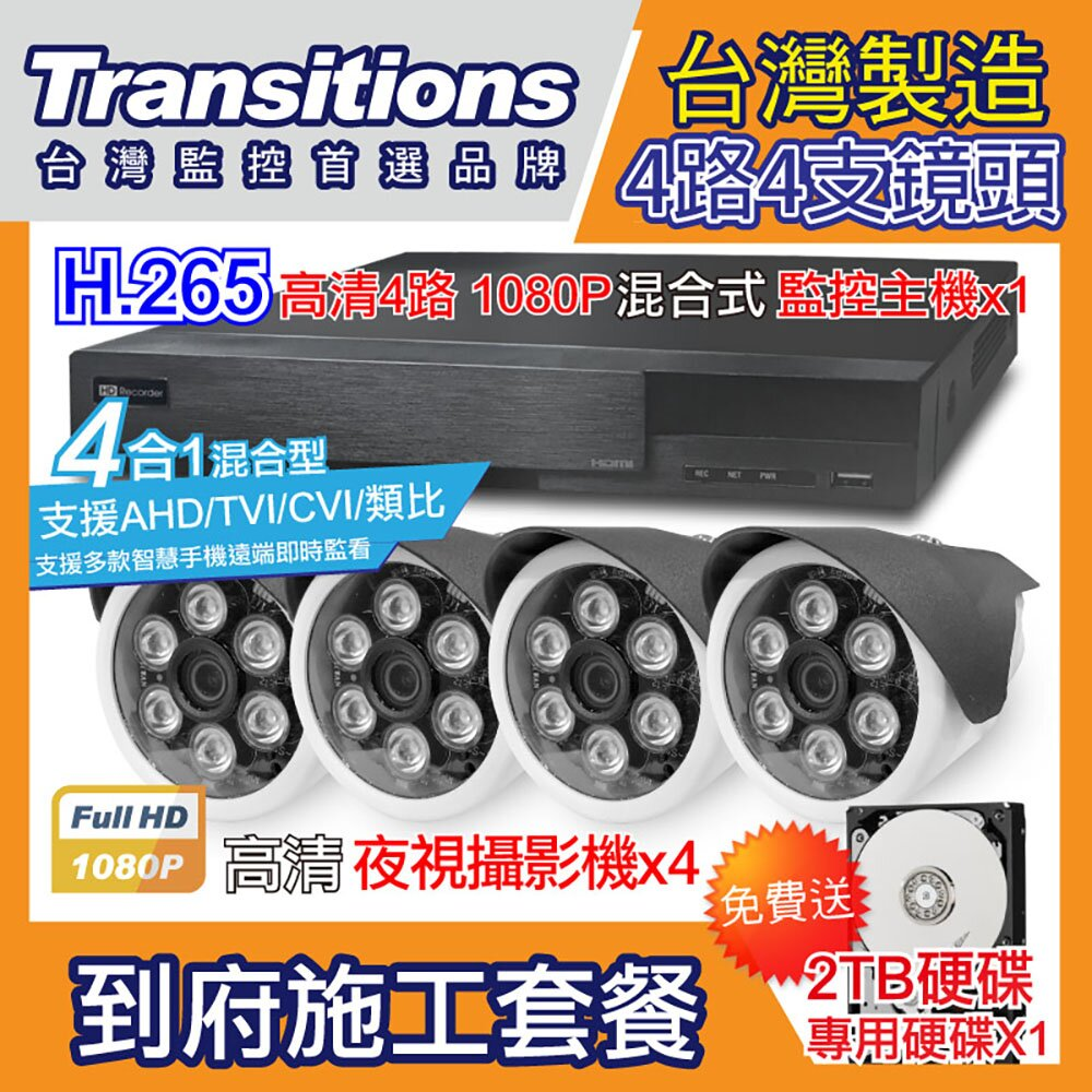 全視線 台灣製造施工套餐 4路4支安裝套餐 主機DVR4路監控主機+4支攝影機(TS-AHD872)+2TB硬碟