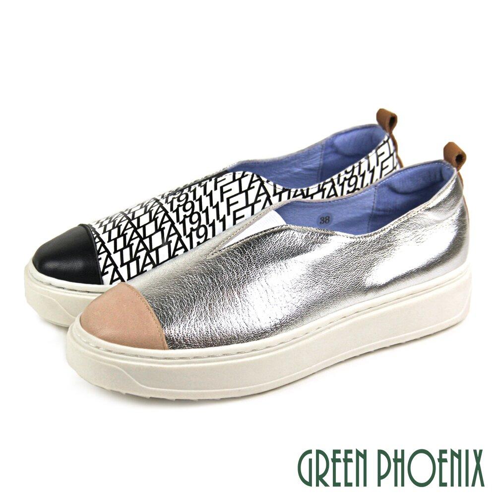 【GREEN PHOENIX】國際精品小香風義大利鹿皮厚底休閒鞋U28-2C101