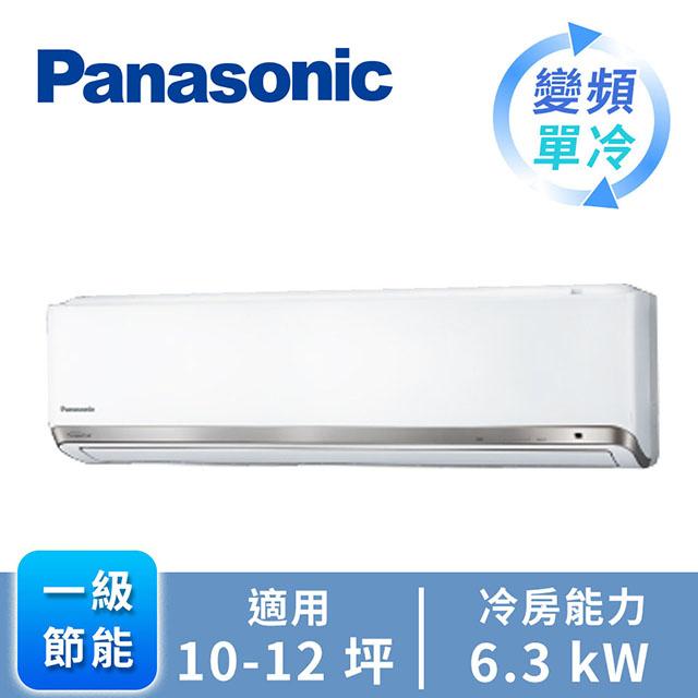 Panasonic ECONAVI+nanoeX1對1變頻單冷空調(CU-RX63GCA2)
