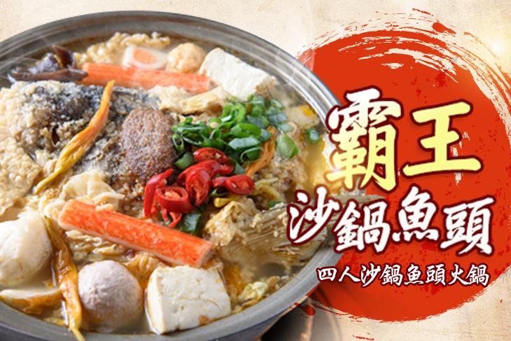 【嘉義】霸王沙鍋魚頭 #GOMAJI吃喝玩樂券#電子票券#中式
