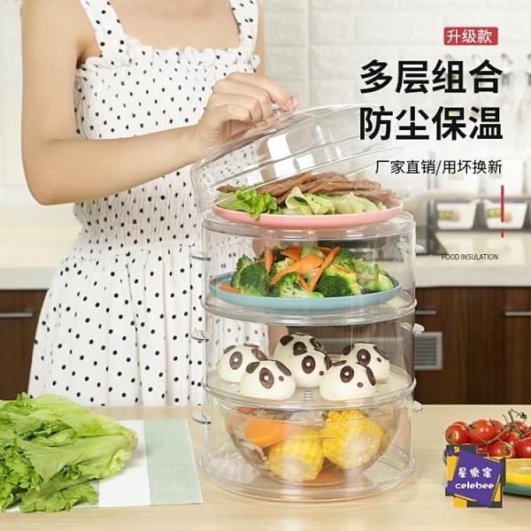 飯菜保溫罩 家用多層可疊加防塵保溫菜罩放剩菜剩飯神器餐桌廚房食物保暖蓋菜