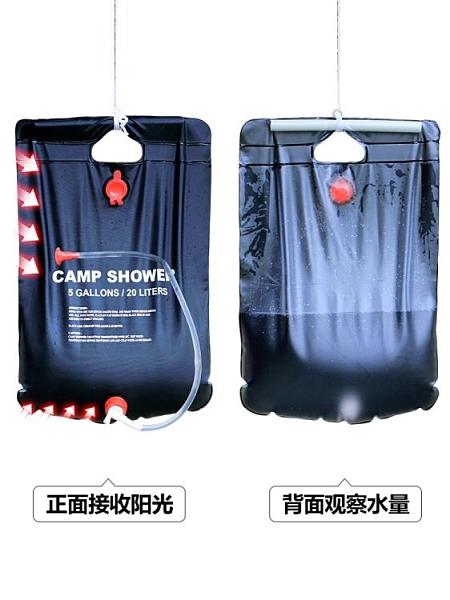 戶外摺疊沐浴袋便攜太陽能熱水袋20L野外洗澡曬水沖涼淋浴儲水袋 格蘭小鋪