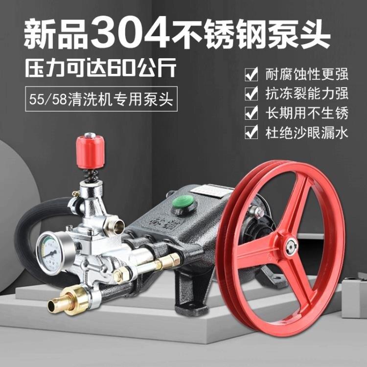 林貓55/58型商用洗車機泵頭總成全銅高壓清洗機器機頭水泵頭配件