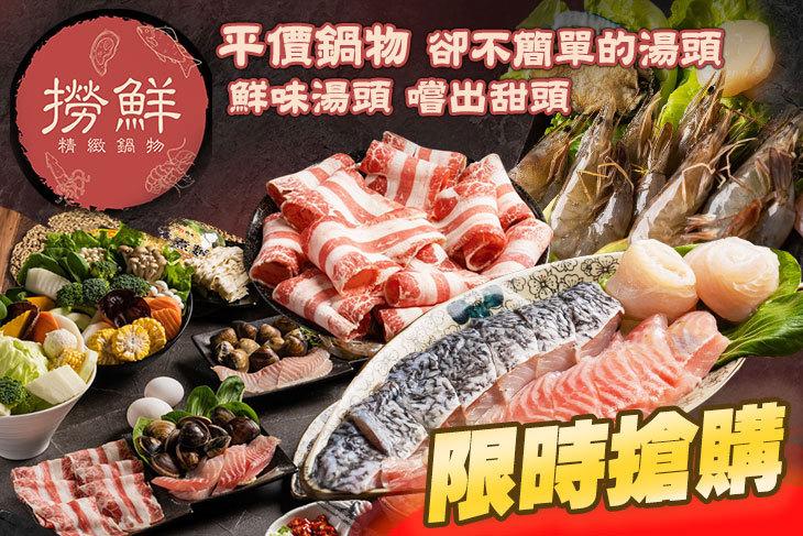 【台北】撈鮮精緻鍋物 #GOMAJI吃喝玩樂券#電子票券#美食餐飲