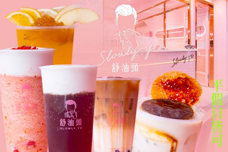 【台北】舒油頭(南勢角店) #GOMAJI吃喝玩樂券#電子票券#美食餐飲