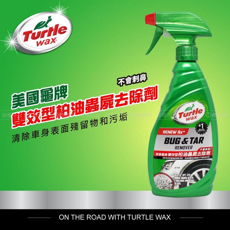 【汽車百貨】美國龜牌 Turtle Wax 雙效型柏油蟲屍去除劑 T520