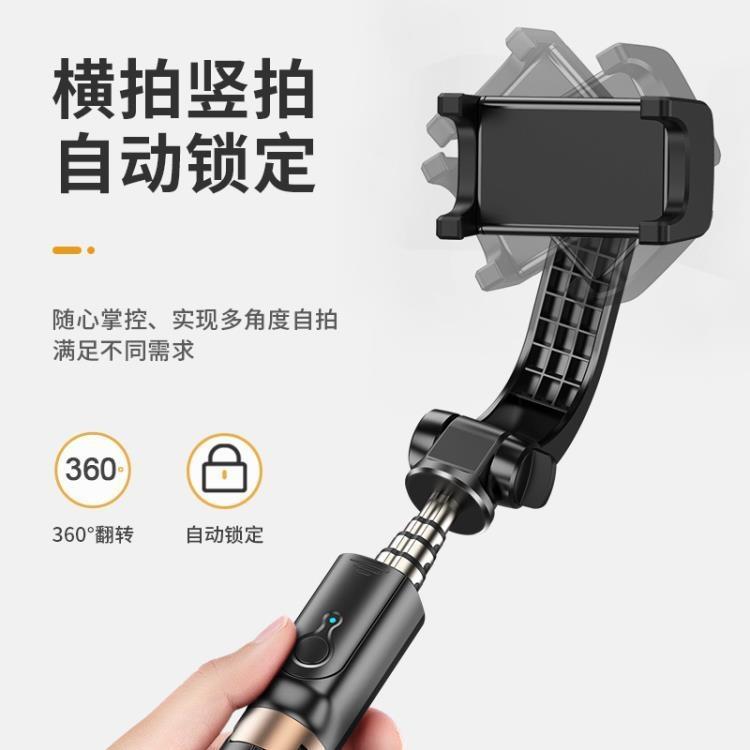 手機穩定器通用型一體式自拍桿適用華為蘋果拍照神器藍芽自排三腳架【免運】