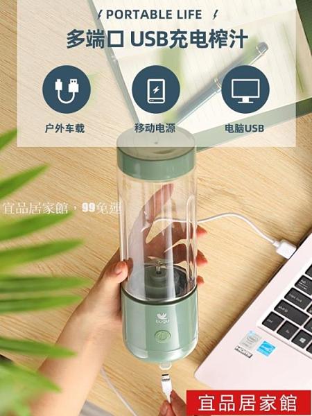 榨汁杯 美的榨汁杯電動便攜小型家用炸果汁迷你多功能榨汁機布谷 BG-JS2 99免運