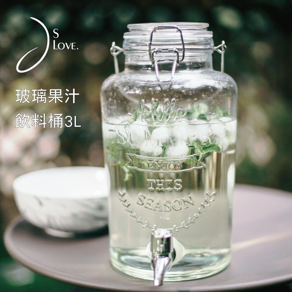 【JsLove皆樂】玻璃果汁飲料桶3L
