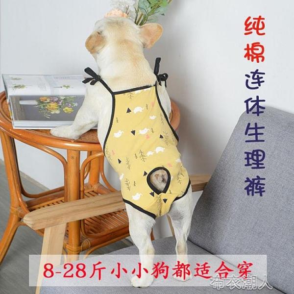 法斗寵物母狗狗生理褲女泰迪衛生巾生理褲姨媽可替換防騷擾安全褲 快速出貨