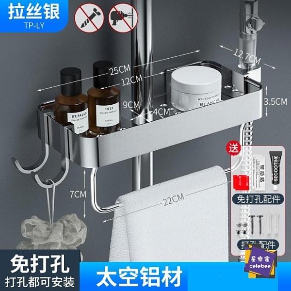 全館8折 淋浴托盤 衛生間免打孔淋浴器房太空鋁不銹鋼浴室沐浴花灑升降桿置物架托盤