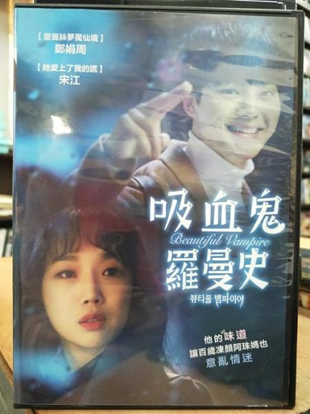 挖寶二手片-0B02-321-正版DVD-韓片【吸血鬼羅曼史】-娟周 宋江 (直購價)