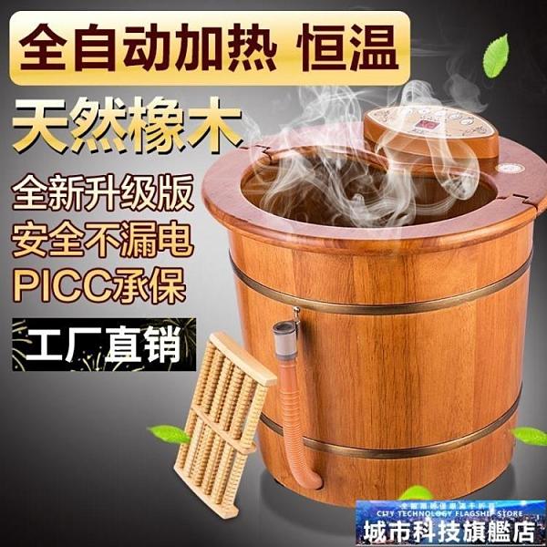 泡腳桶 泡腳桶橡木足浴盆洗腳盆全自動按摩加熱恒溫電動足療機家用器木桶 城市科技