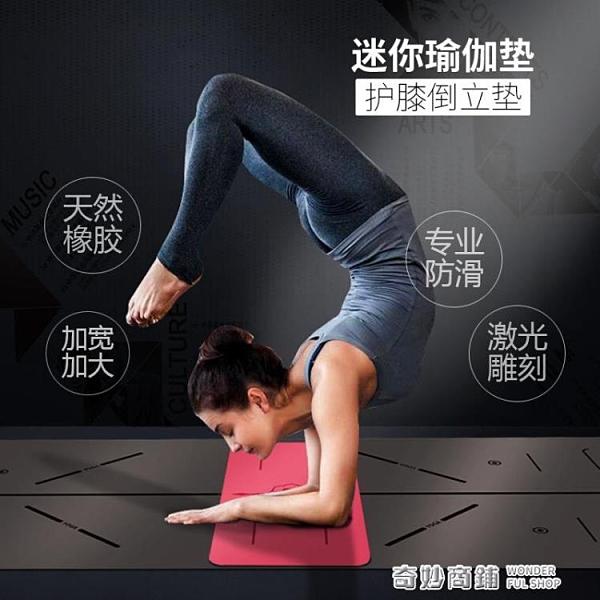 小號天然橡膠便攜迷你瑜伽墊平板支撐墊護肘跪墊防滑健身墊倒立墊 ATF 奇妙商鋪