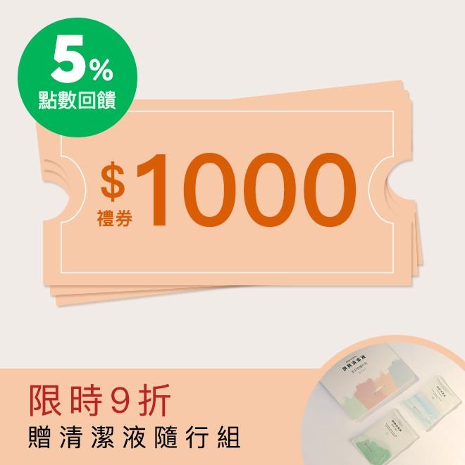 [5%回饋]北部中部【LSY林三益 】1000元禮券(含贈品)
