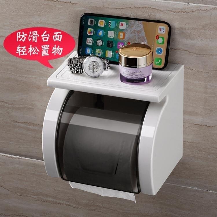 紙巾盒 衛生間紙巾盒廁所衛生紙捲紙筒免打孔防水捲紙架家用廁紙盒置物架 俏俏家居