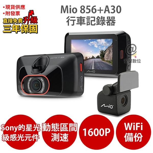 Mio 856+A30【送32G+索浪 3孔 1USB】Sony Starvis 2.8K 動態區間測速 WIFI 前後雙鏡 行車記錄器 紀錄器