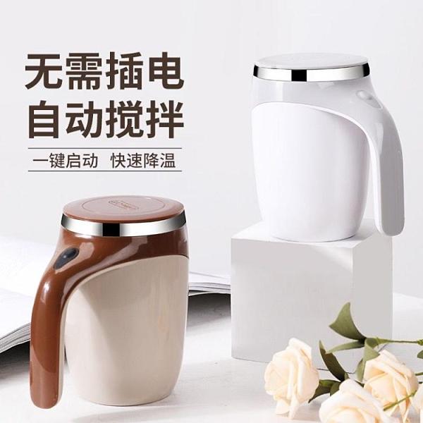 全自動攪拌咖啡杯懶人磁力化便攜馬克杯歐式小奢華旋轉辦公室杯子 艾瑞斯「快速出貨」