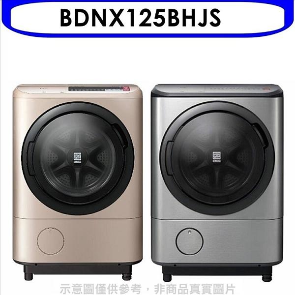 回函贈《X折》日立【BDNX125BHJS】12.5公斤溫水滾筒左開洗衣機銀色(與BDNX125BHJ同款)
