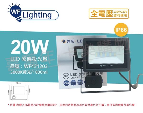 舞光 LED 20W 3000K 黃光 IP66 全電壓 微波 感應投光燈 _ WF431203