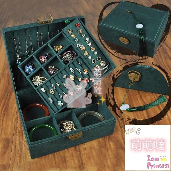 首飾收納盒首飾飾品盒復古風珠寶耳釘耳環多層功能【萌萌噠】