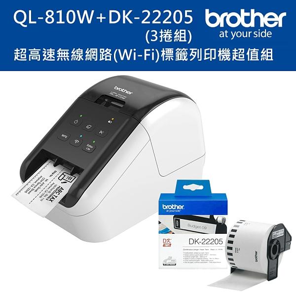 Brother QL-810W 超高速無線網路(Wi-Fi)標籤列印機+DK-22205三入超值組