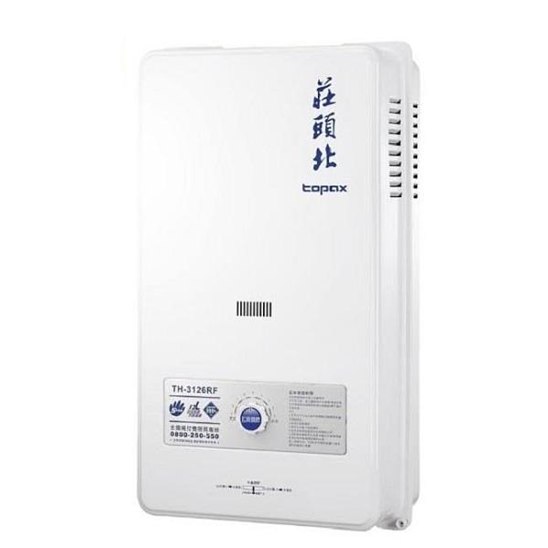 【南紡購物中心】莊頭北【TH-3126RF_NG1】 12公升屋外型15排火熱水器