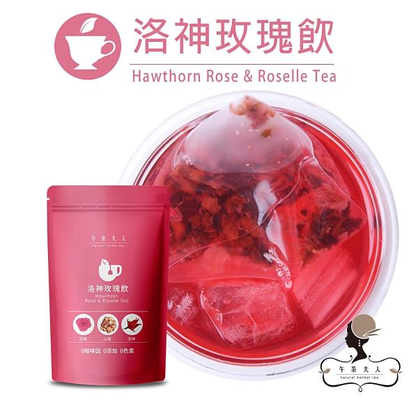 午茶夫人 洛神玫瑰飲 12入/袋 花茶/花草茶/玫瑰茶/茶包/無咖啡因/養生茶