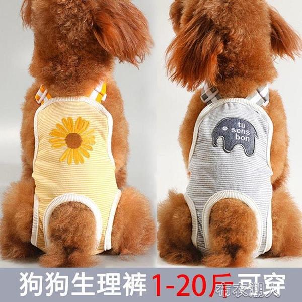 狗狗生理褲母狗寵物狗衛生褲防騷擾小型犬泰迪月經褲可替換姨媽巾 快速出貨
