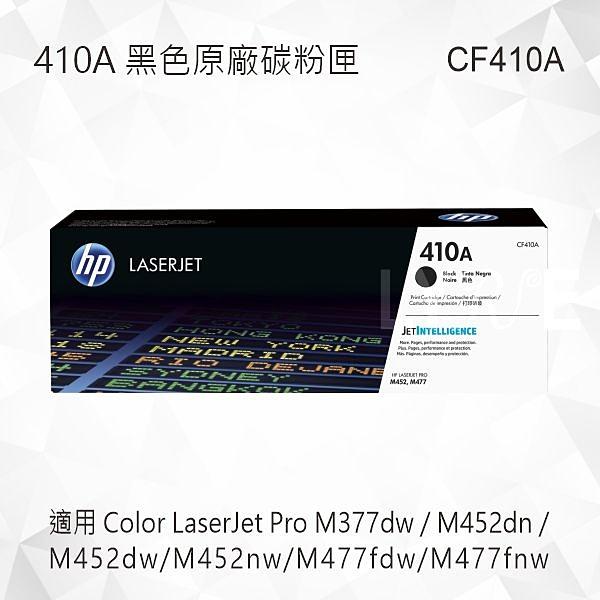 HP 410A 黑色原廠碳粉匣 CF410A 適用 M377dw/M452dn/M452dw/M452nw/M477fdw/M477fnw