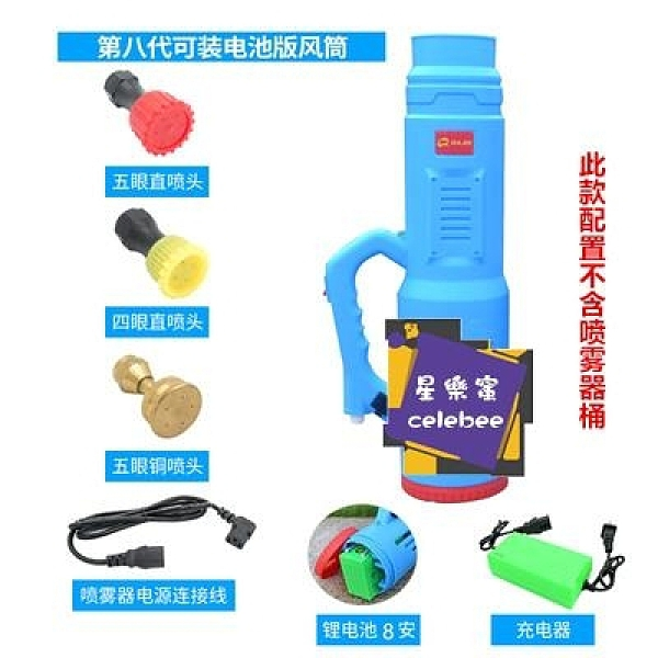 農用電動噴霧器/多功能噴霧器 農用電動噴霧器送風筒彌霧機送風機噴霧機消毒噴霧壺
