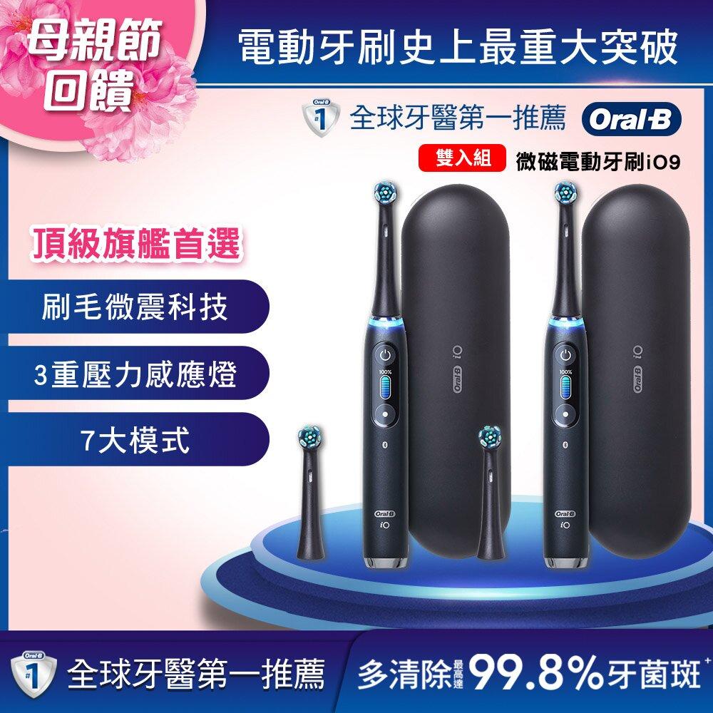 德國百靈Oral-B-iO9微磁電動牙刷(黑色)雙入組