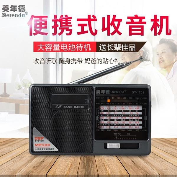 收音機 1701全波段中波短波王插卡音響播放器充電便攜半導體收音機