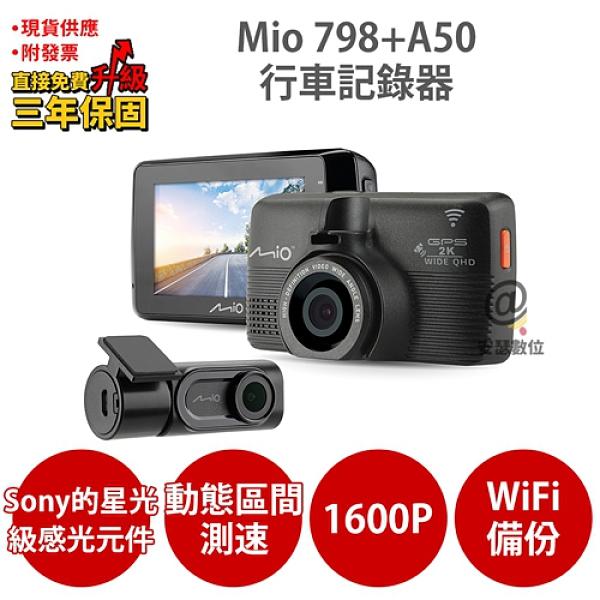 Mio 798+A50【送64G+拭鏡布+索浪 3孔 1USB】雙Sony Starvis 動態區間測速 WIFI 前後雙鏡 行車記錄器 紀錄器