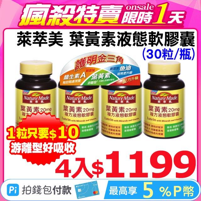 【萊萃美】葉黃素複方液態軟膠囊30粒(4入超值組)