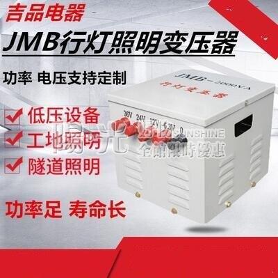 變壓器 500w行燈變壓器380v變36vJMB-1000va低壓照明220v轉36v24v12v直銷