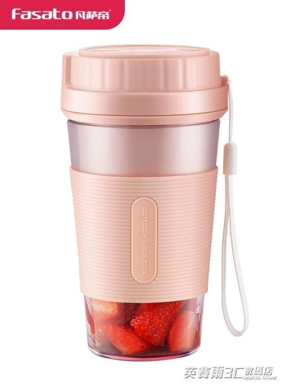 便攜式充電動榨果汁杯家用小型榨汁機迷你多功能炸水果汁機