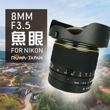 ROWA 魚眼鏡頭 8mm 167° 魚眼鏡頭 For Nikon 單眼 相機 專用