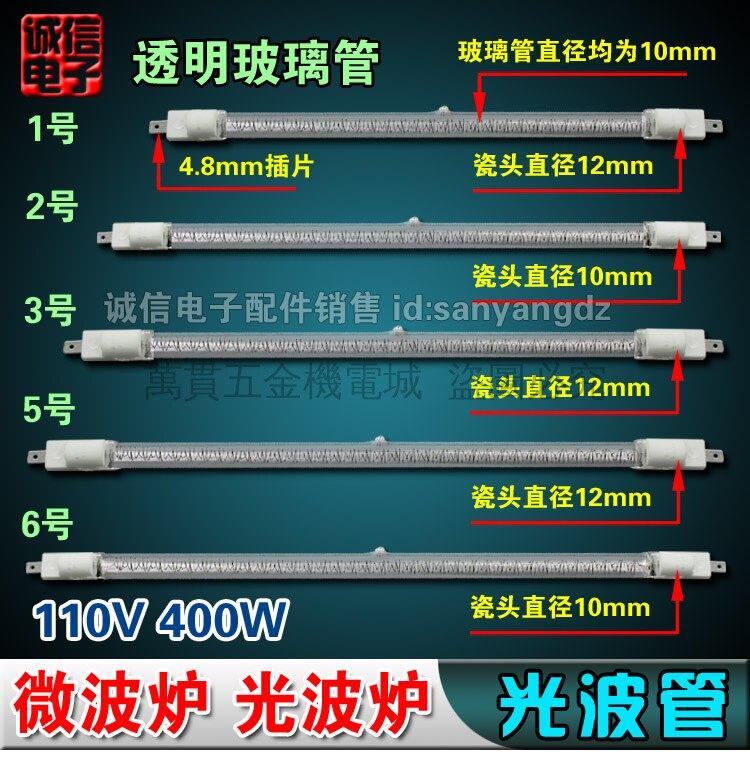 熱銷新品 【可定製】電熱加熱管 110V 400W 500W配件 光波管 燒烤管 微波爐發熱管