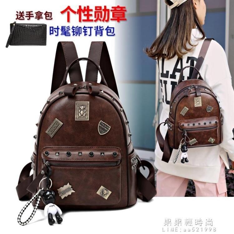 後背包女2020新款潮韓版鉚釘勛章時尚個性百搭小背包旅行學生書包