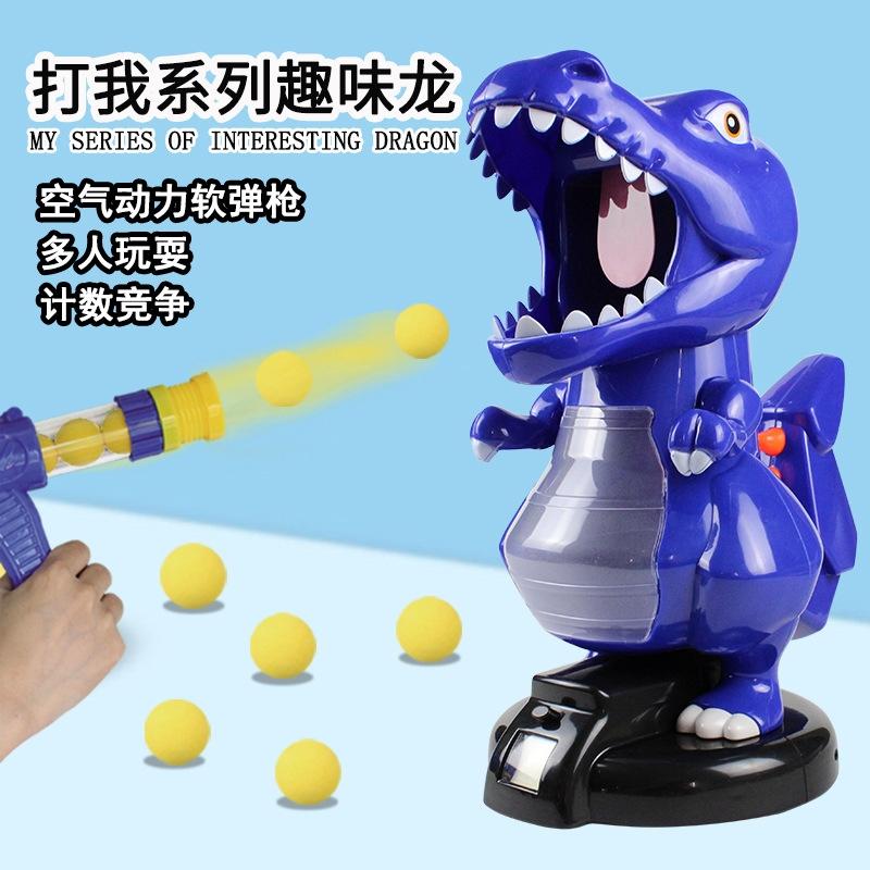 兒童玩具益智玩具兒童電動遙控 打我鴨趣味龍空氣動力軟彈槍 兒童對戰競技恐龍射擊玩具