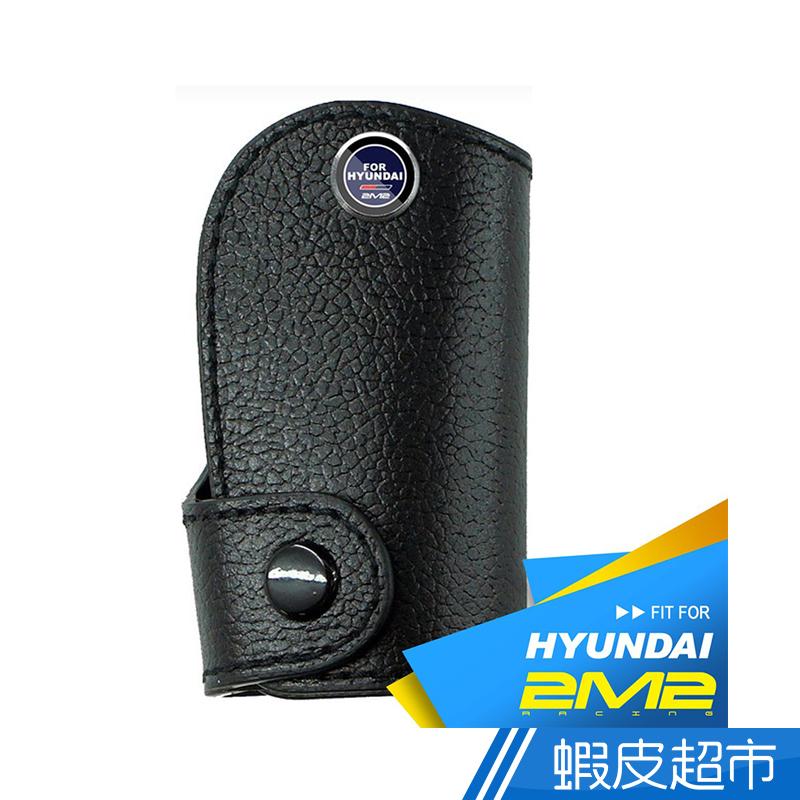 2M2 HYUNDAI New Tucson Elantra Verna 現代汽車 感應鑰匙 鑰匙套 鑰匙皮套 廠商直送