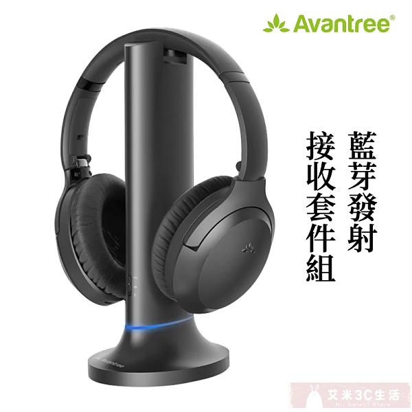 Avantree Opera 無線音樂藍牙發射/接收套件組(HT6190) 藍牙5.0/光纖/立體聲/電視影音無線傳輸