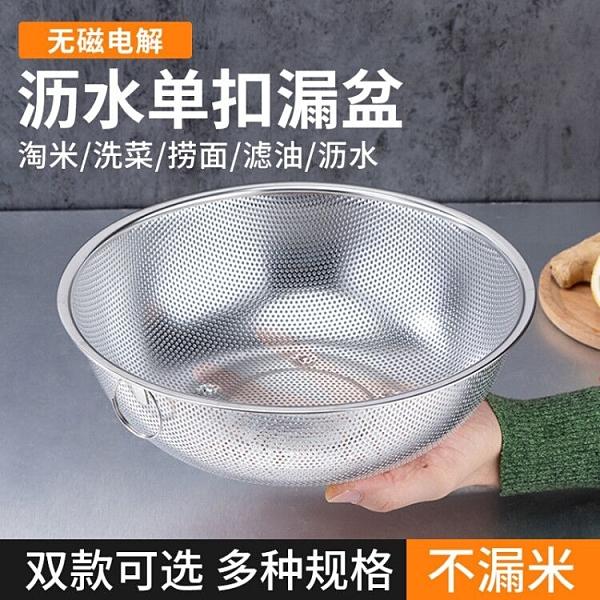 瀝水盆 不銹鋼瀝水籃洗菜盆漏盆家用廚房淘米器洗米篩圓形濾水盆果蔬籃子 風尚
