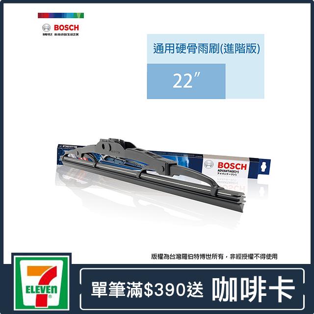 Bosch通用硬骨雨刷-進階型-22吋