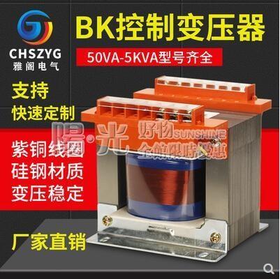 變壓器 BK單相變壓器隔離控制機床設備380 220V轉110 36 24v銅50VA-5000w