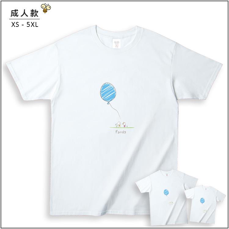 中大尺碼親子裝T恤【成人】家庭氣球訂製親子棉T