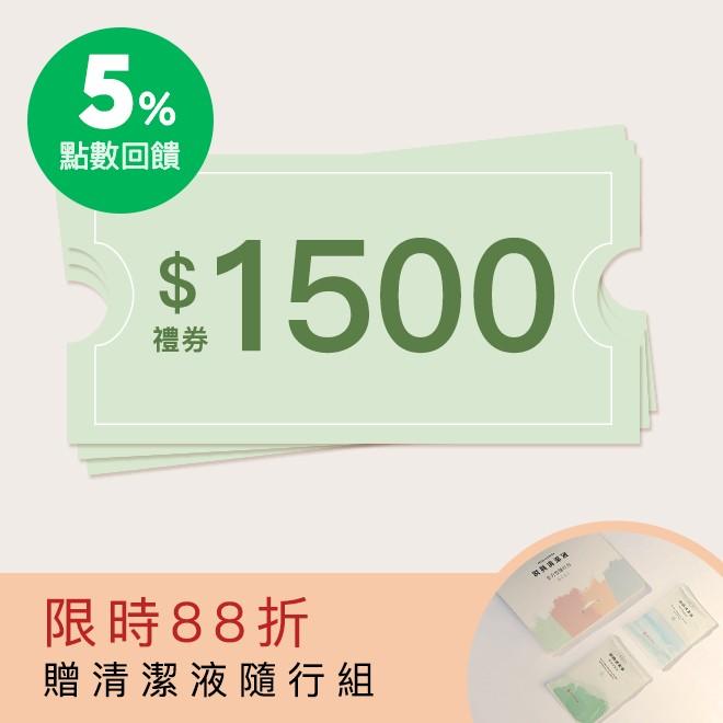 [5%回饋]北部中部【LSY林三益】1,500元禮券【現省$180】(含贈品)