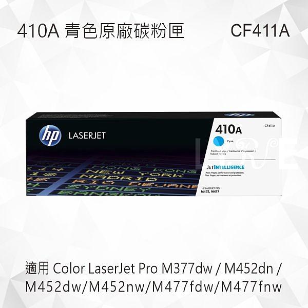 HP 410A 青色原廠碳粉匣 CF411A 適用 M377dw/M452dn/M452dw/M452nw/M477fdw/M477fnw